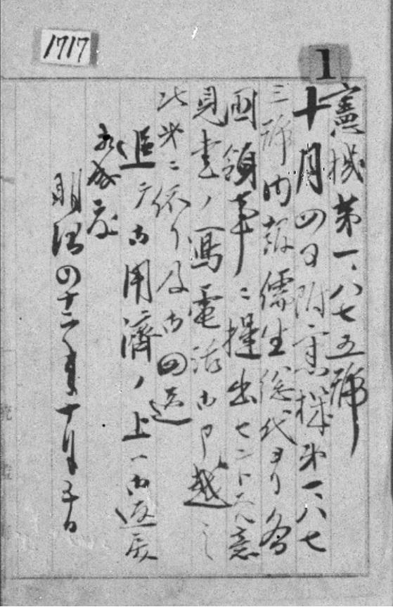 ▲ '이인영진술조서'(<통감부문서> 8권. 1909. 6. 30.).