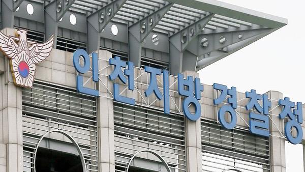 인천지방경찰청.