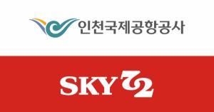 인천공항공사, 스카이72 골프장 명도소송에서 '승소'